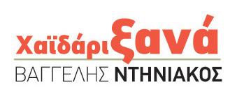 Η Δημοτική αρχή στην υπηρεσία της ψηφοθηρίας και πως η Πρωταπριλιά στο Δημαρχείο Χαϊδαρίου έφτασε νωρίτερα