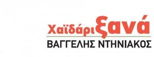 logo ΧΑΪΔΑΡΙ ΞΑΝΑ