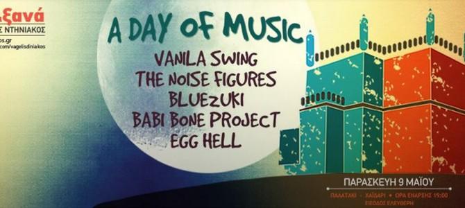 A day of music: Μουσικό φεστιβάλ για νέους από το συνδυασμό «Χαϊδάρι ξανά» στο Παλατάκι