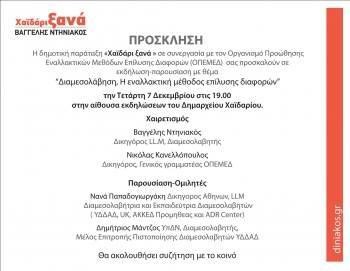 Εκδήλωση-παρουσίαση για την διαμεσολάβηση από τον συνδυασμό «Χαϊδάρι Ξανά»