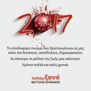 Ευχές για μία δημιουργική χρονιά από το Βαγγέλη Ντηνιακό