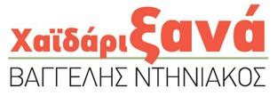 Logo_light_web2