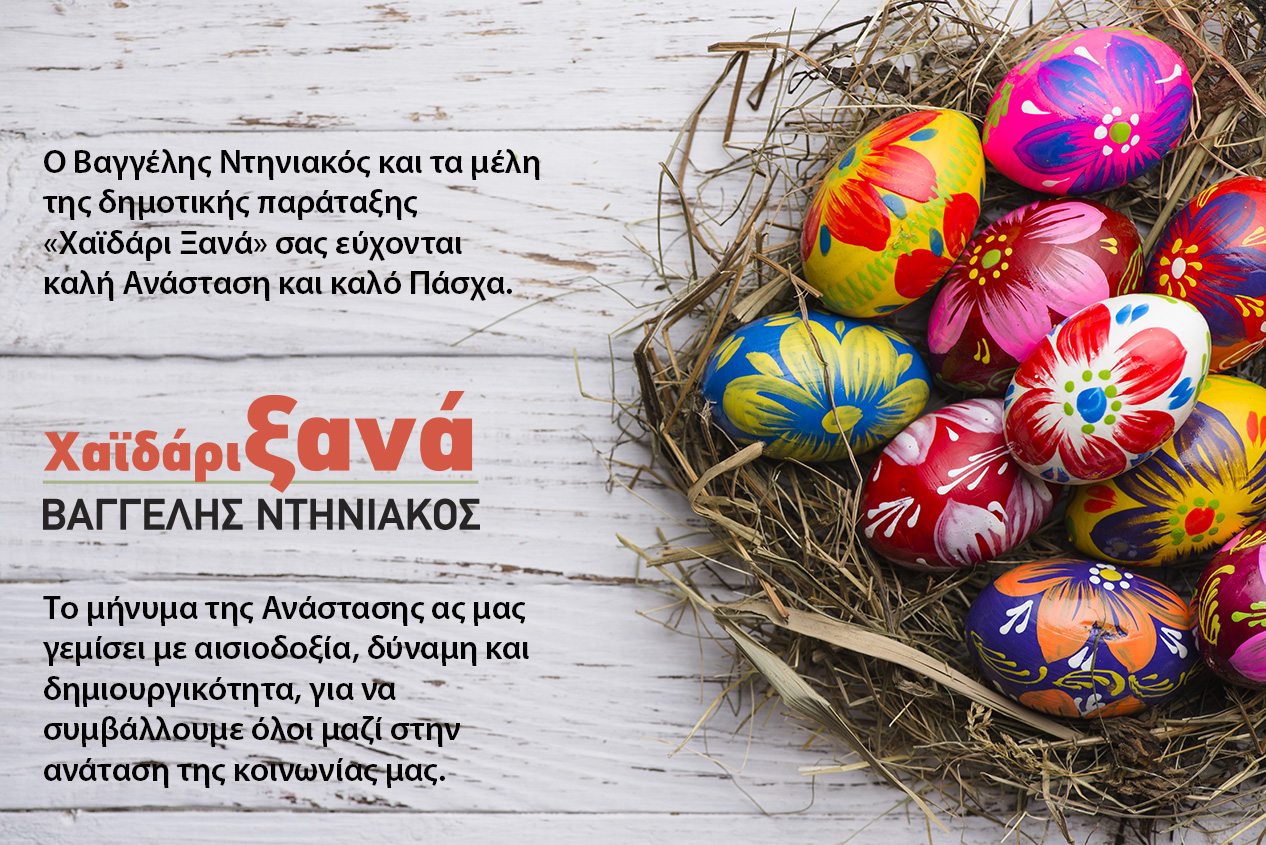 easter new
