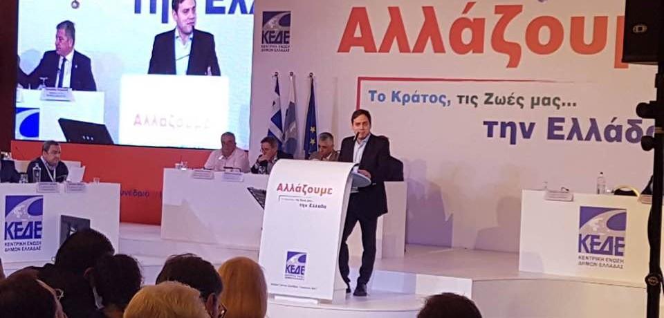 "O Βαγγέλης Ντηνιακός στο συνέδριο της ΚΕΔΕ : ""Κύριο ζήτημα για τους ΟΤΑ το περιβάλλον- Άμεση ανάγκη αλλαγής του νομοθετικού πλαισίου"""