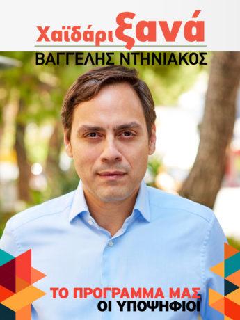 TO ΠΡΟΓΡΑΜΜΑ ΜΑΣ