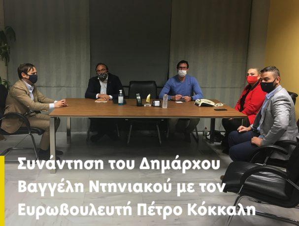 Συζήτηση του δημάρχου Βαγγέλη Ντηνιακού με τον Ευρωβουλευτή Πέτρο Κόκκαλη