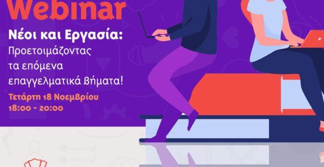 Νέοι και Εργασία: Προετοιμάζοντας τα επόμενα επαγγελματικά βήματα!